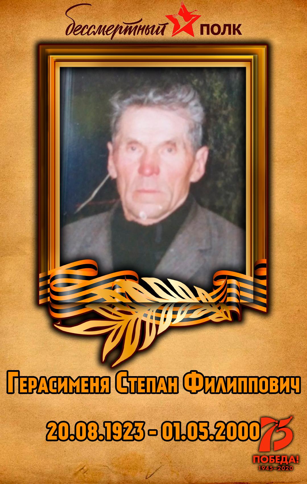 Герасименя-Степан-Филиппович