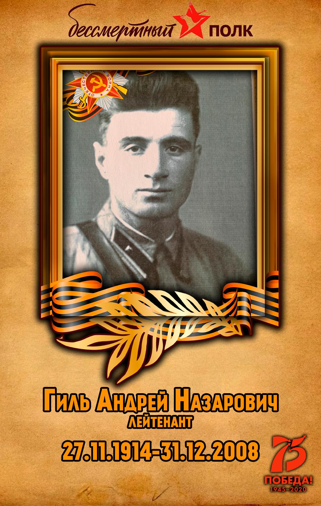 Гиль-Андрей-Назарович