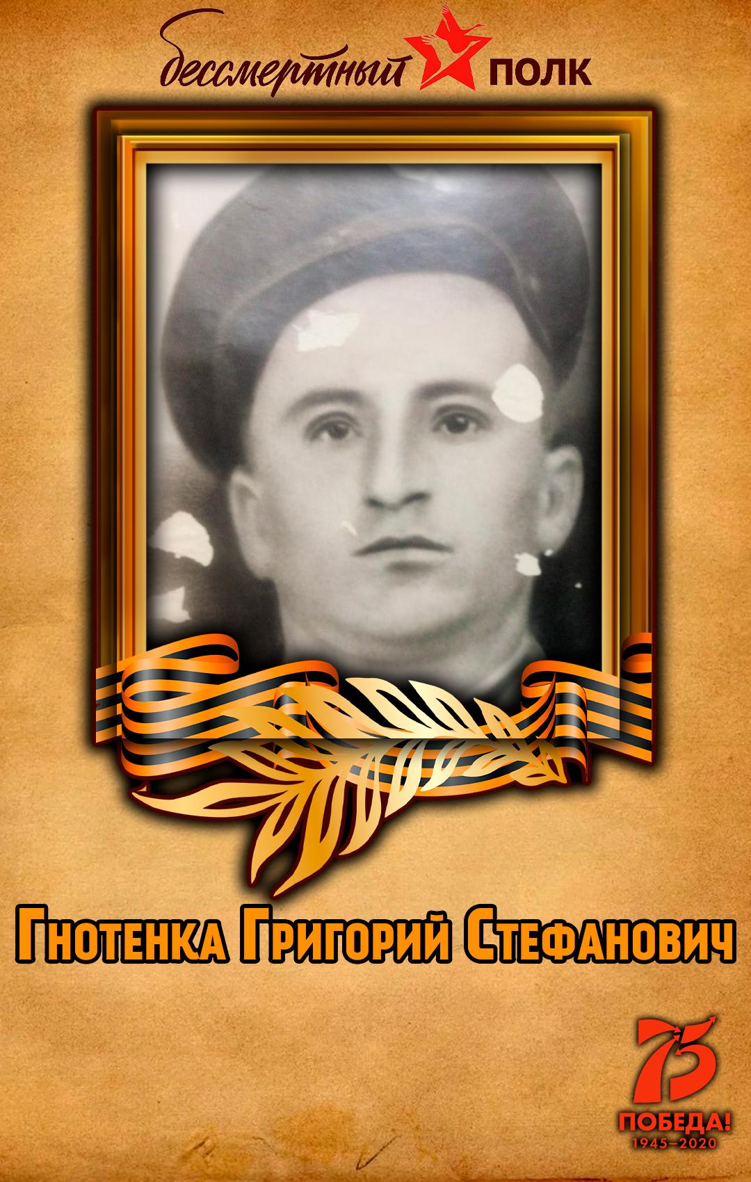 Гнотенка-Григорий-Стефанович