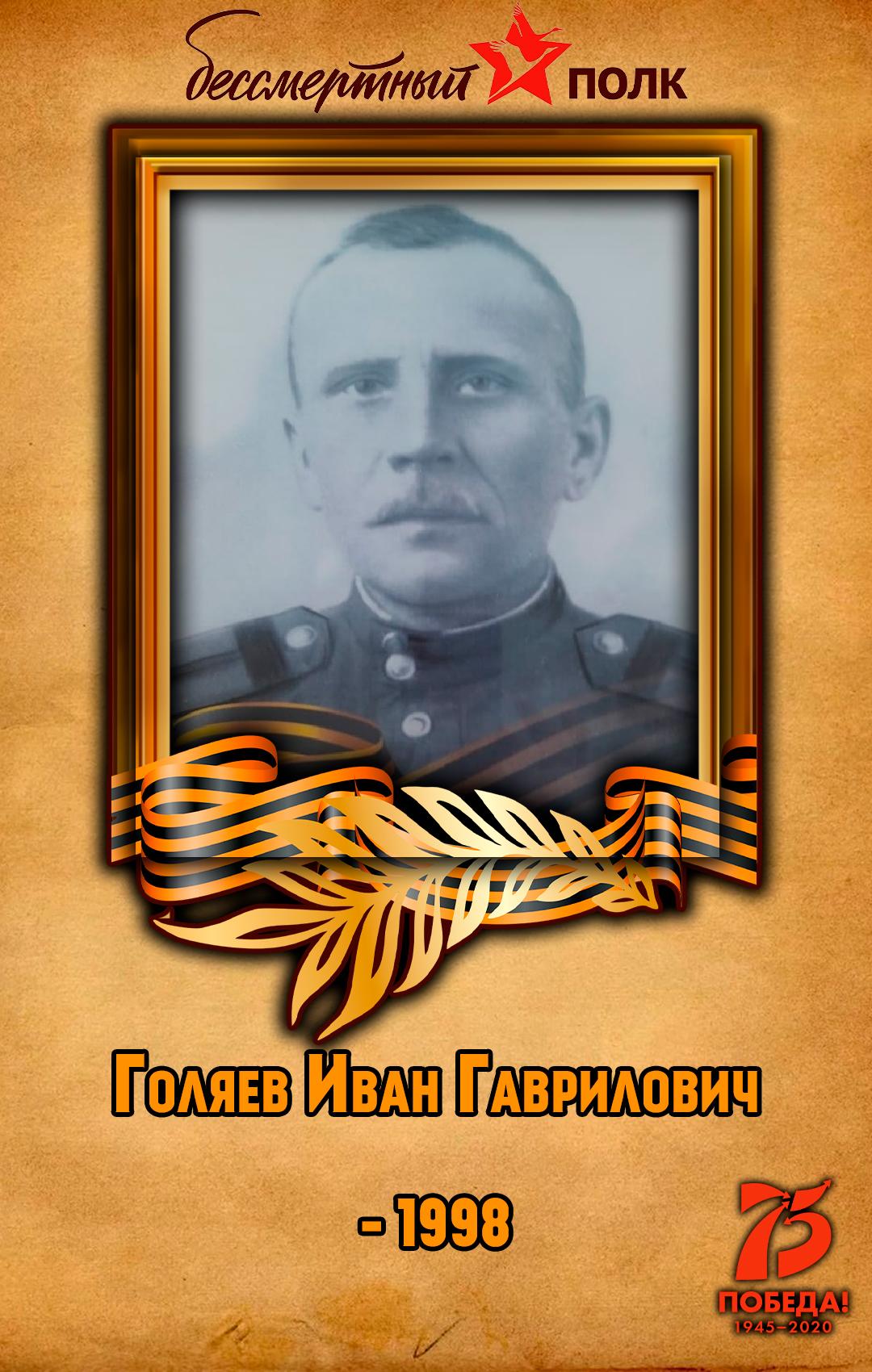 Голяев-Иван-Гаврилович