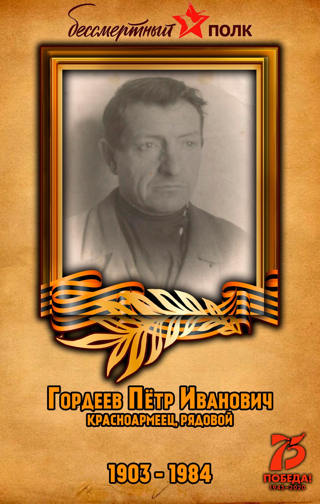 Гордеев-Пётр-Иванович
