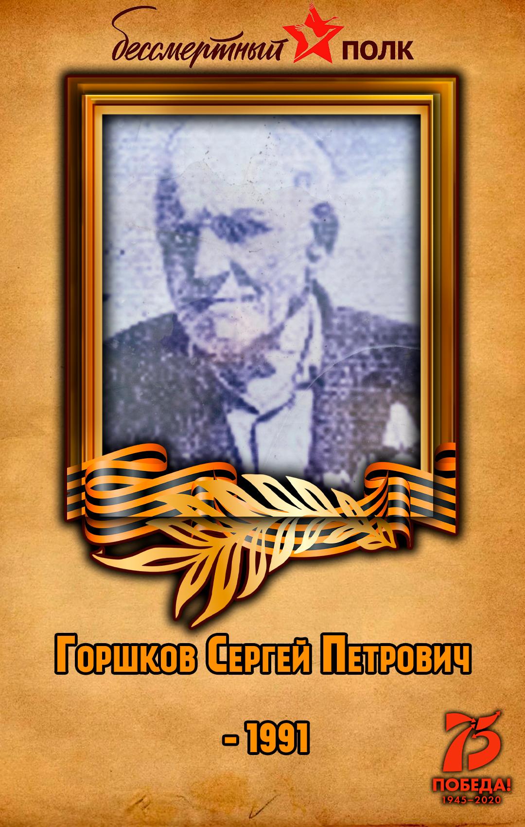 Горшков-Сергей-Петрович