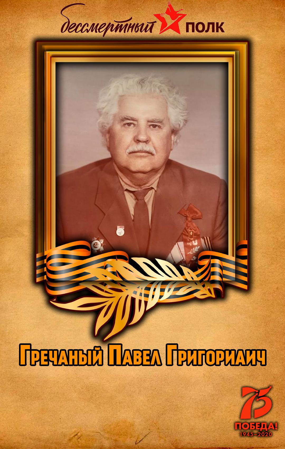 Гречаный-Павел-Григориаич