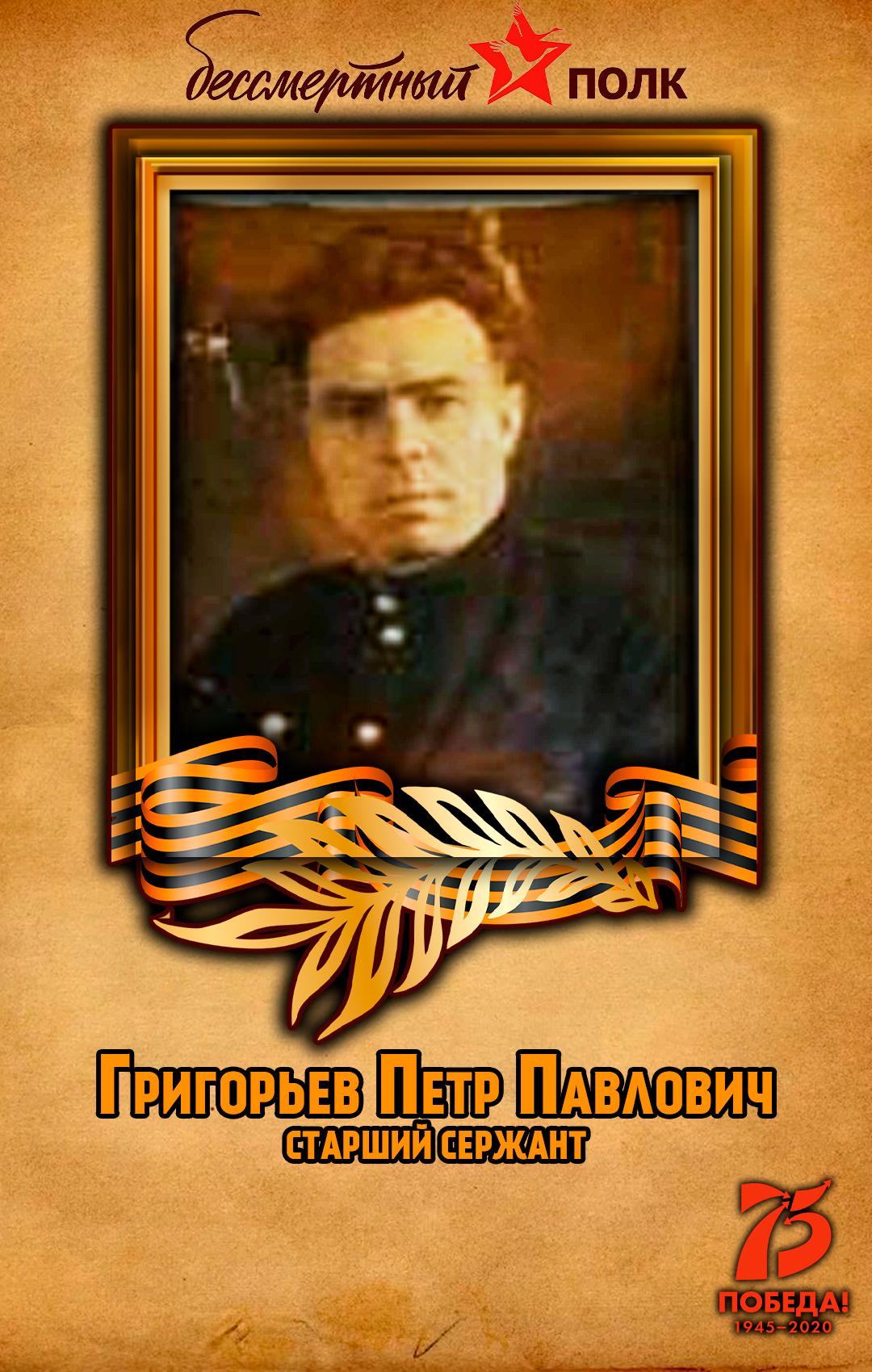 Григорьев-Петр-Павлович