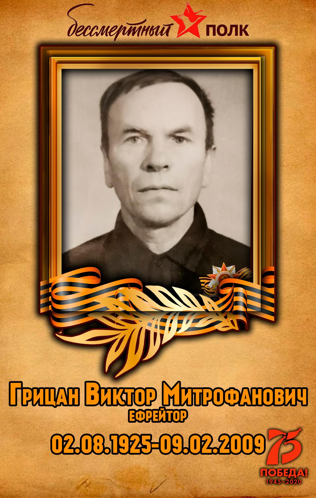 Грицан-Виктор-Митрофанович