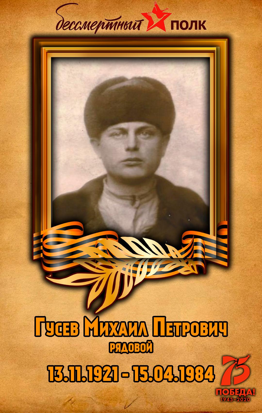 Гусев-Михаил-Петрович