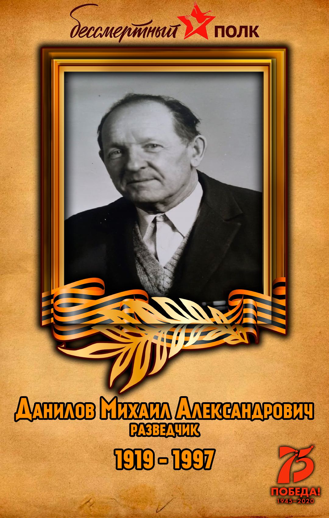 Данилов-Михаил-Александрович