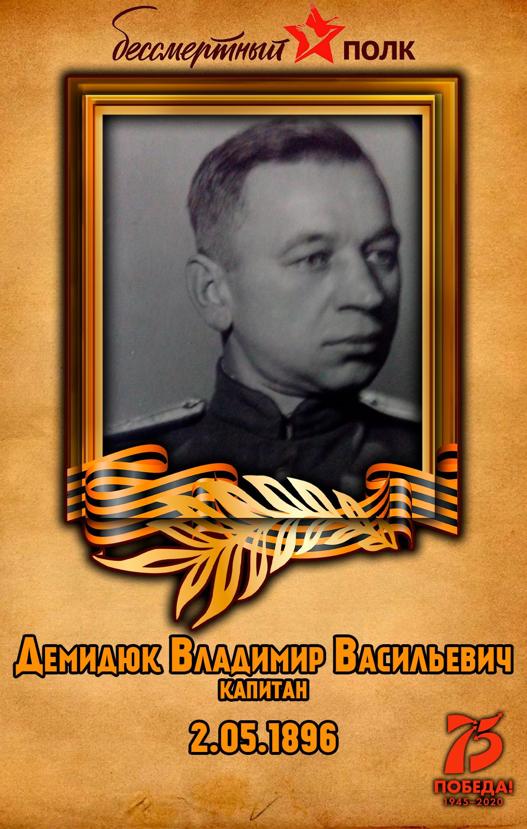 Демидюк-Владимир-Васильевич