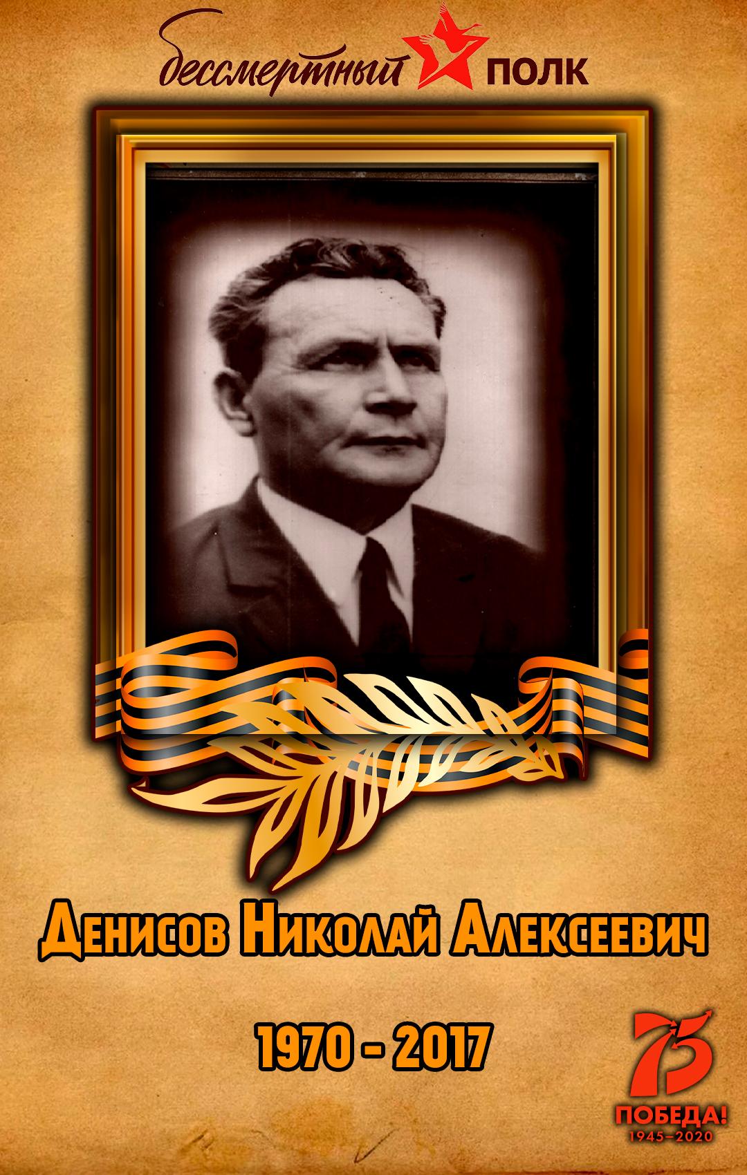 Денисов-Николай-Алексеевич