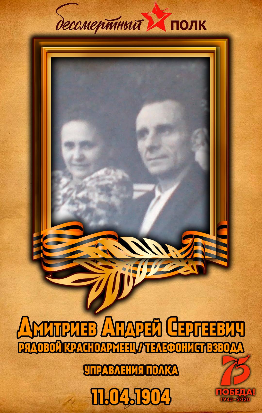 Дмитриев-Андрей-Сергеевич