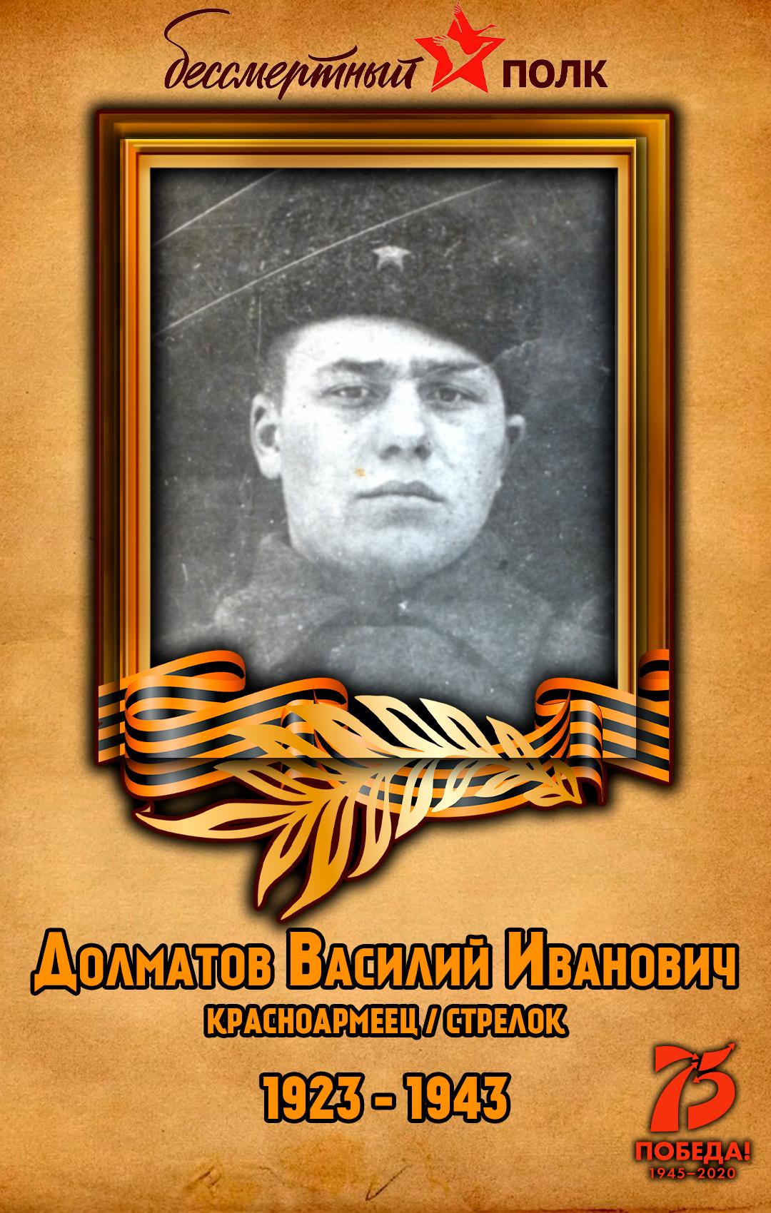 Долматов-Василий-Иванович