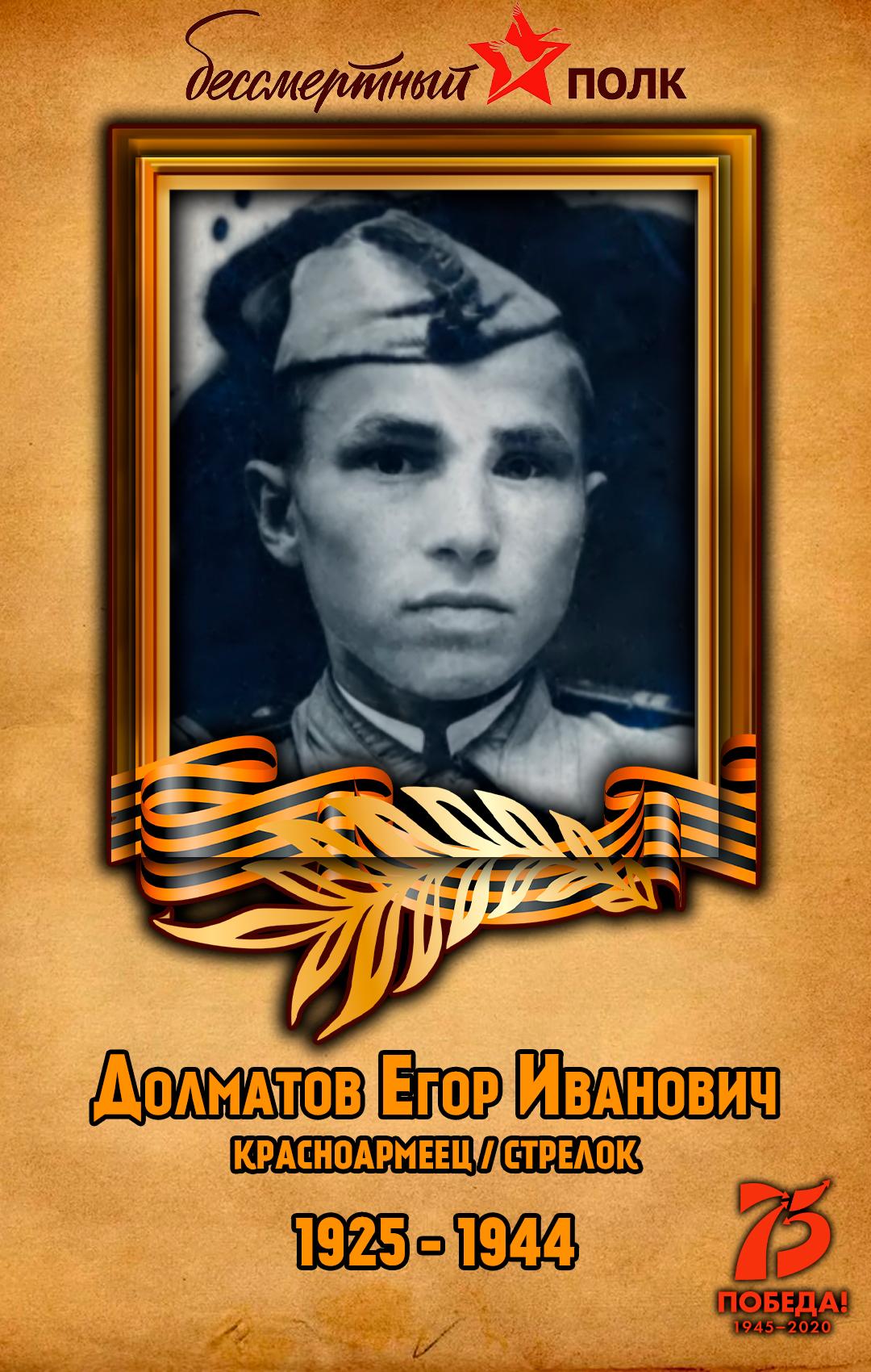 Долматов-Егор-Иванович