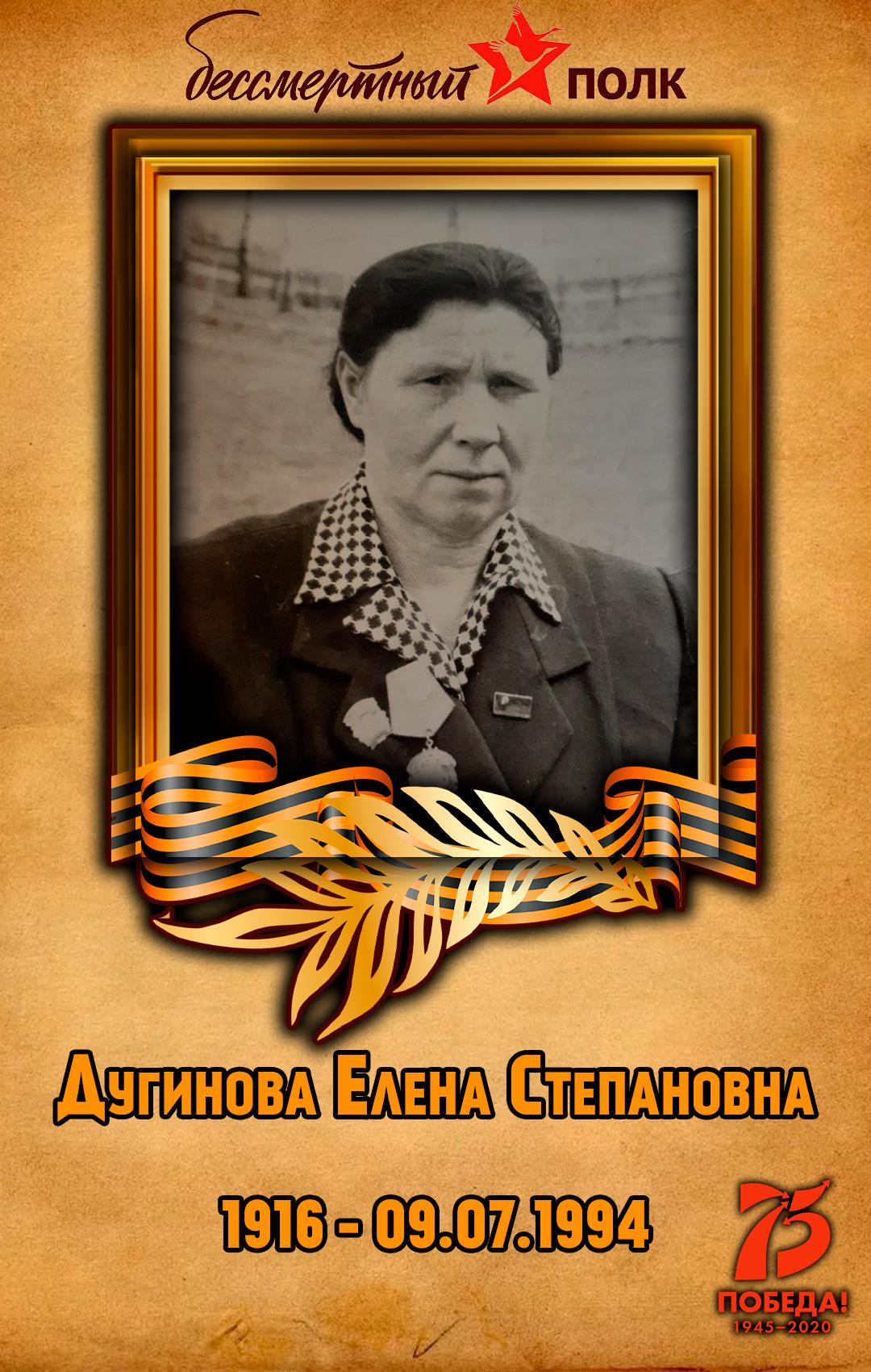 Дугинова-Елена-Степановна