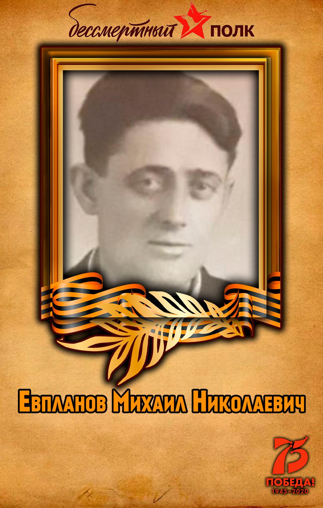 Евпланов-Михаил-Николаевич