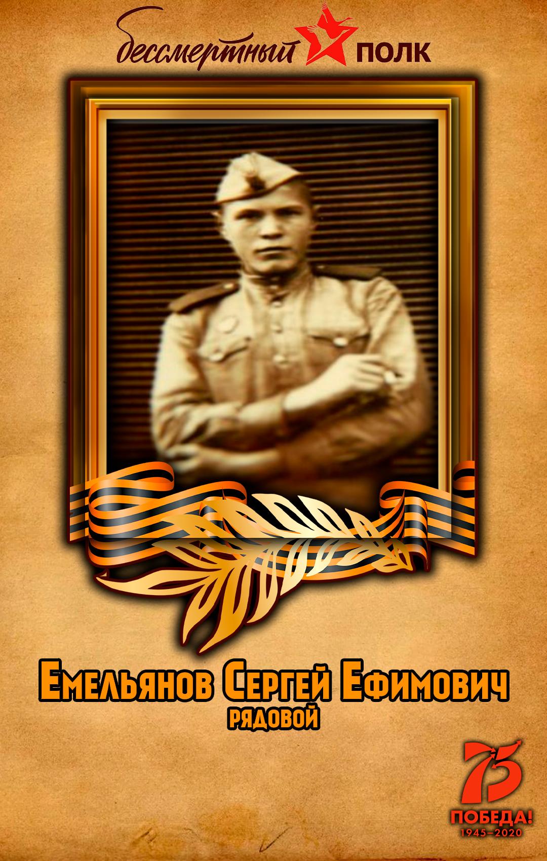 Емельянов-Сергей-Ефимович