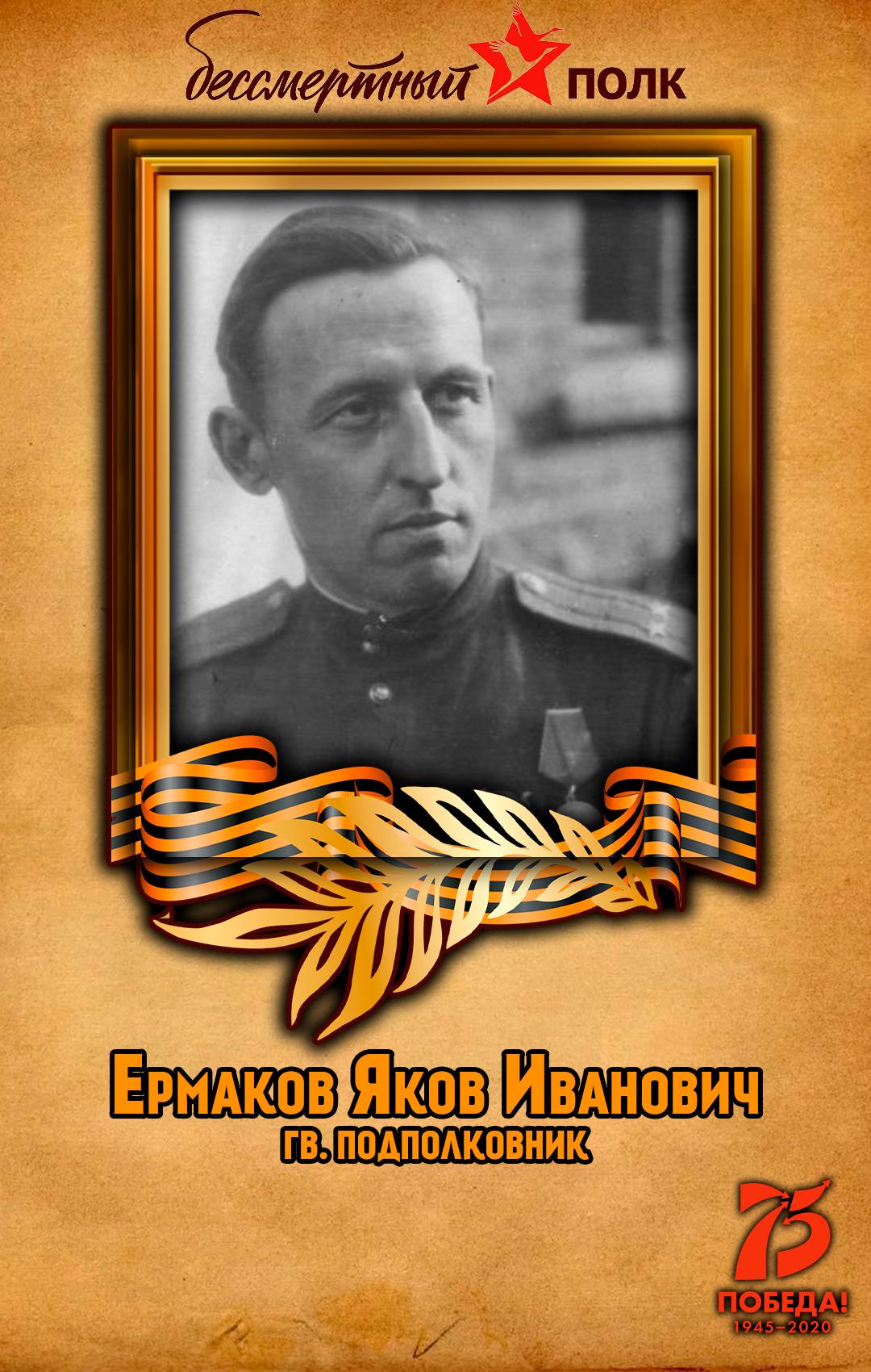 Ермаков-Яков-Иванович