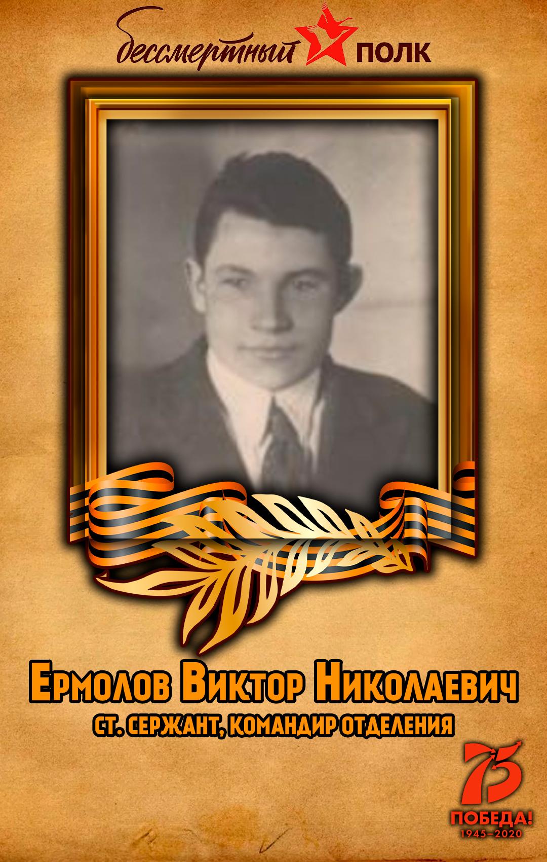 Ермолов-Виктор-Николаевич