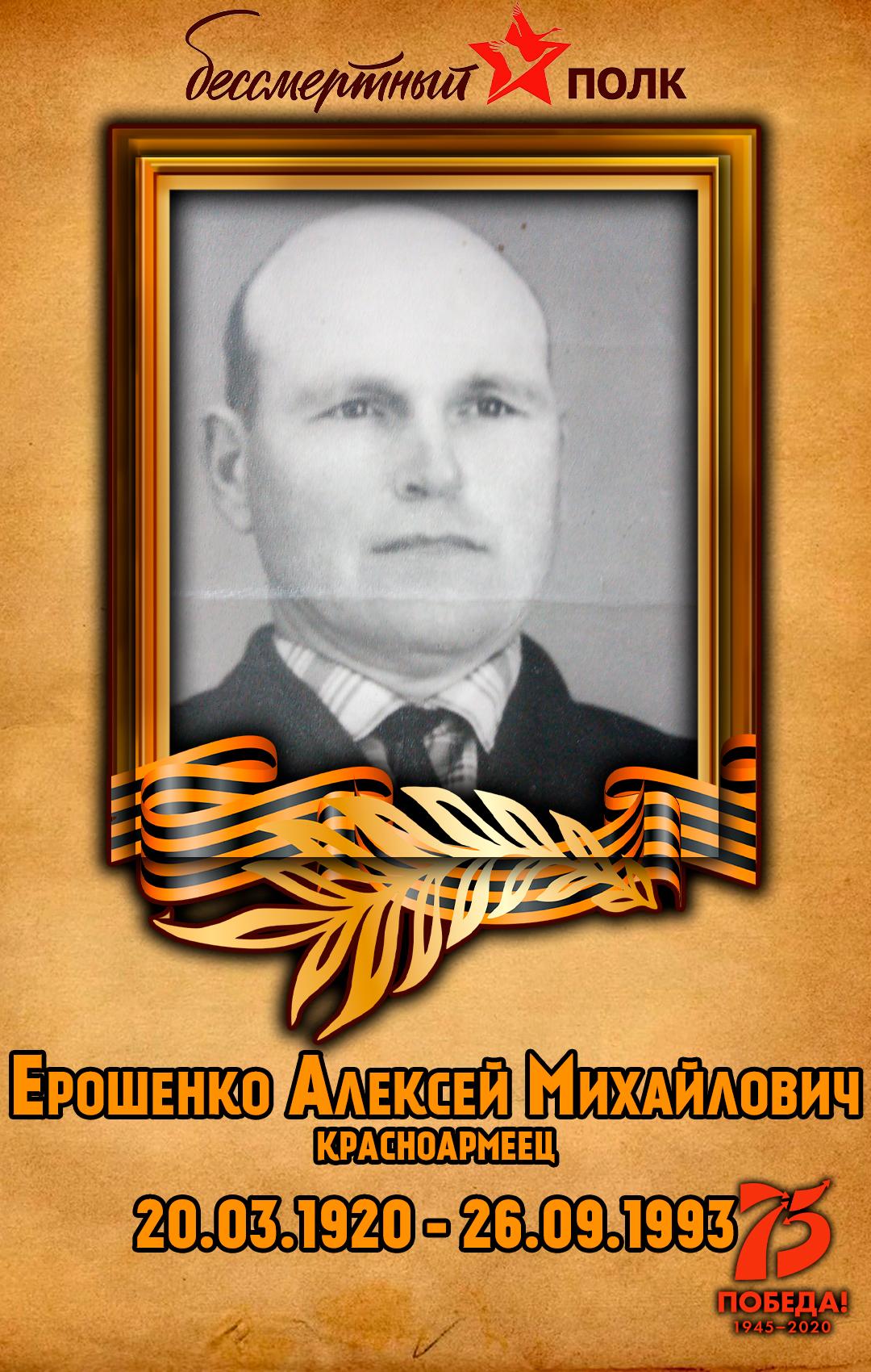 Ерошенко-Алексей-Михайлович