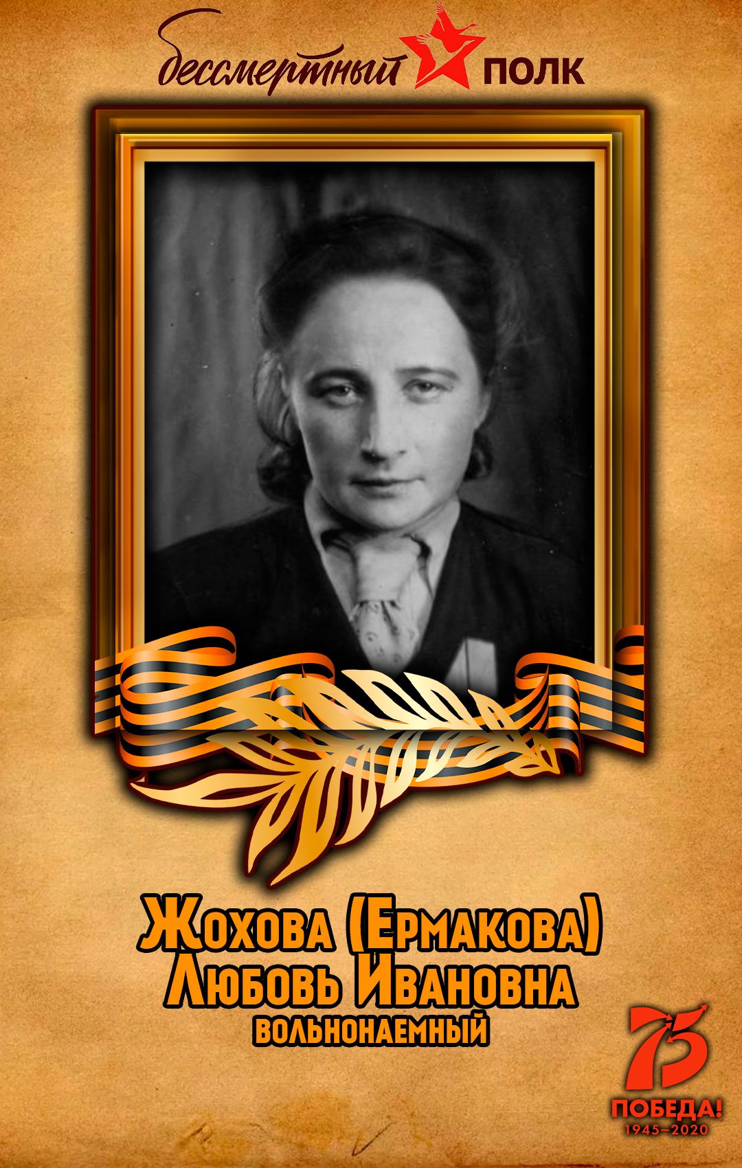 Жохова-(Ермакова)-Любовь-Ивановна