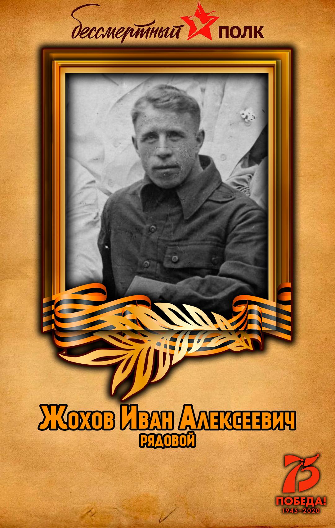 Жохов-Иван-Алексеевич
