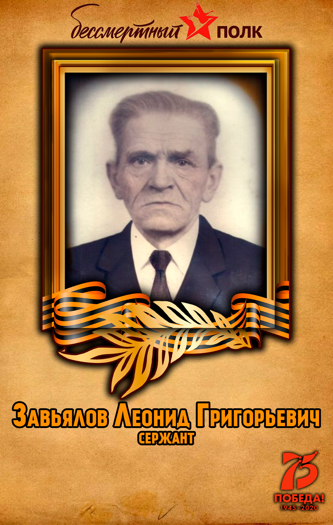 Завьялов-Леонид-Григорьевич