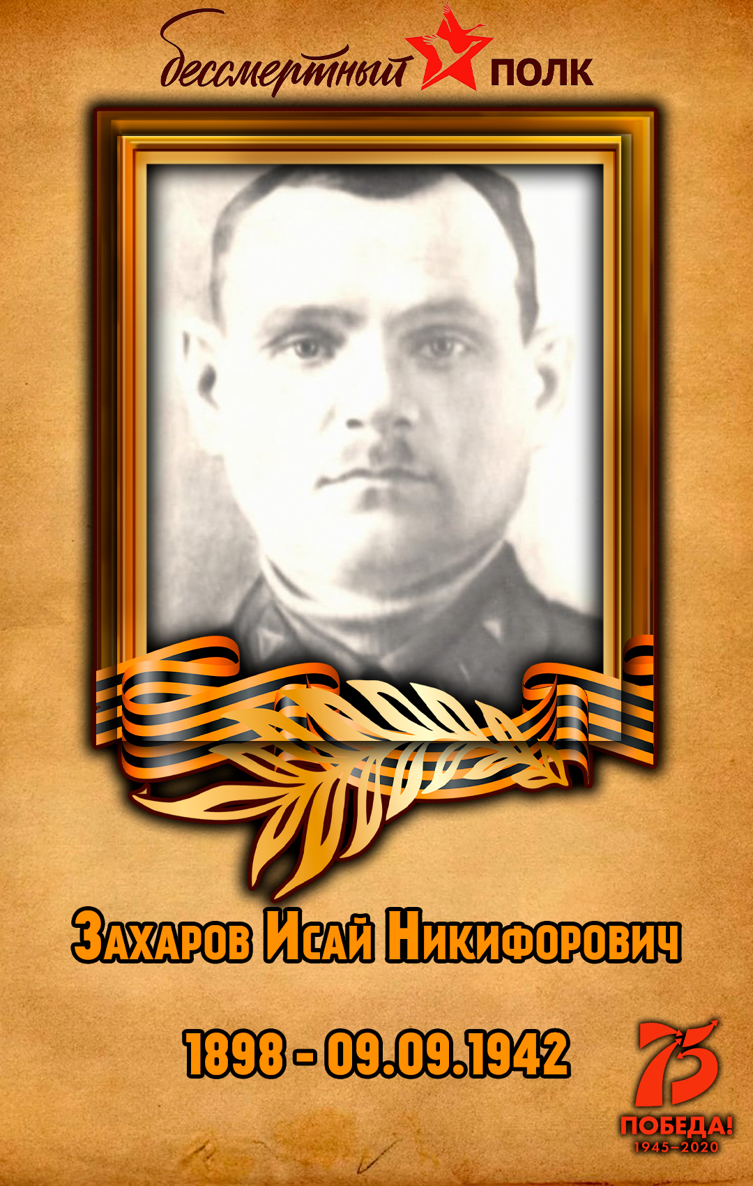 Захаров-Исай-Никифорович