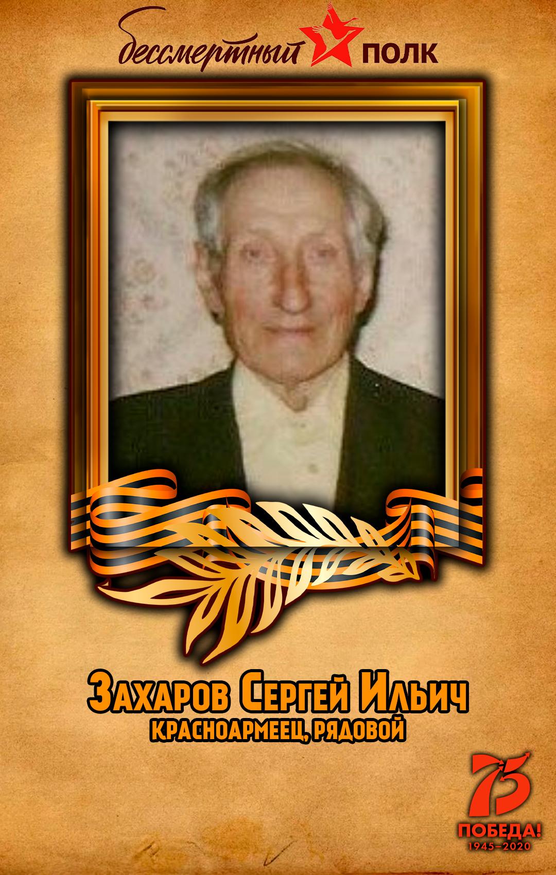 Захаров-Сергей-Ильич