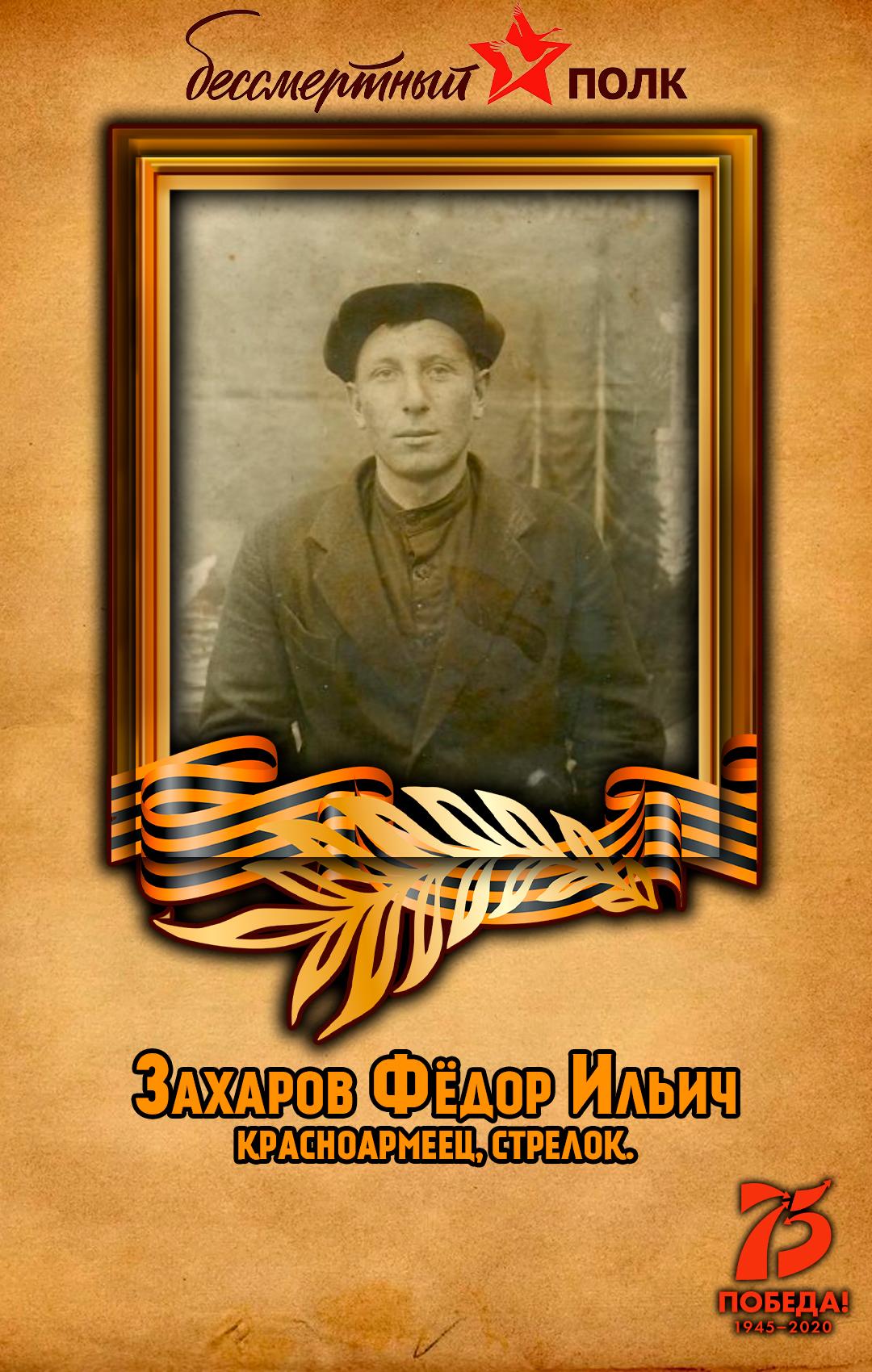 Захаров-Фёдор-Ильич