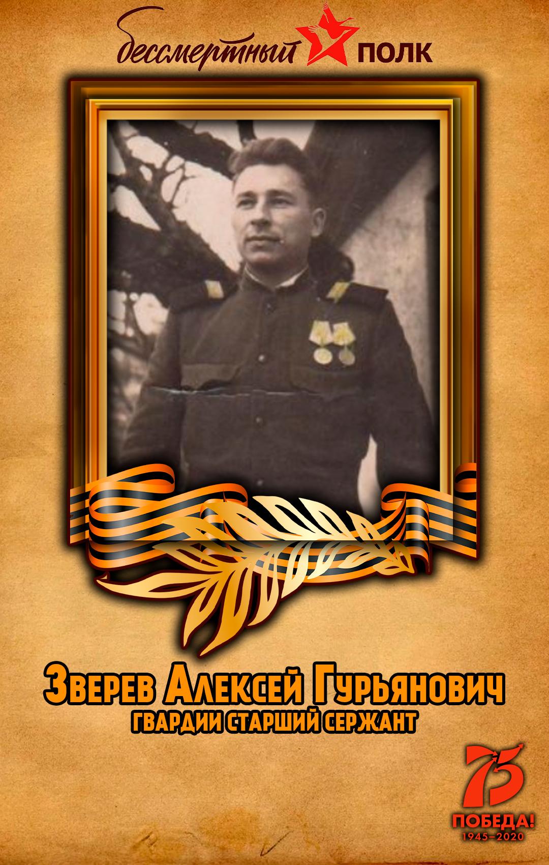 Зверев-Алексей-Гурьянович