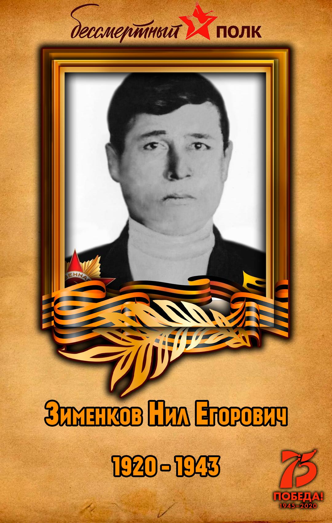 Зименков-Нил-Егорович