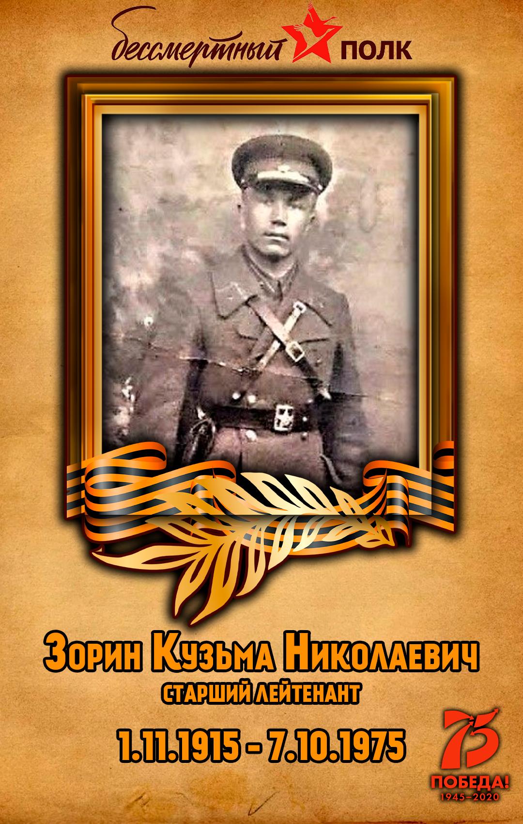 Зорин-Кузьма-Николаевич