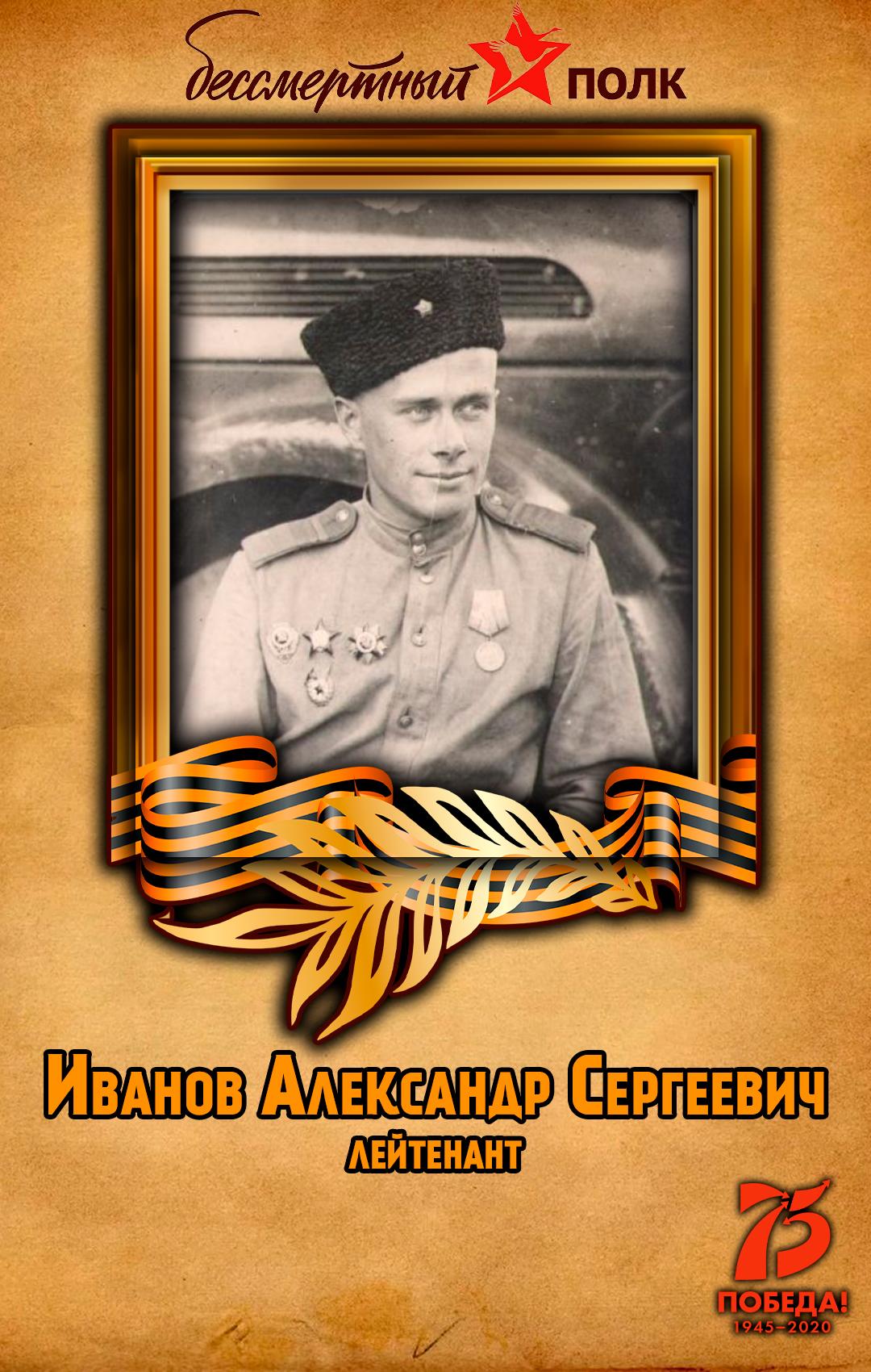 Иванов-Александр-Сергеевич