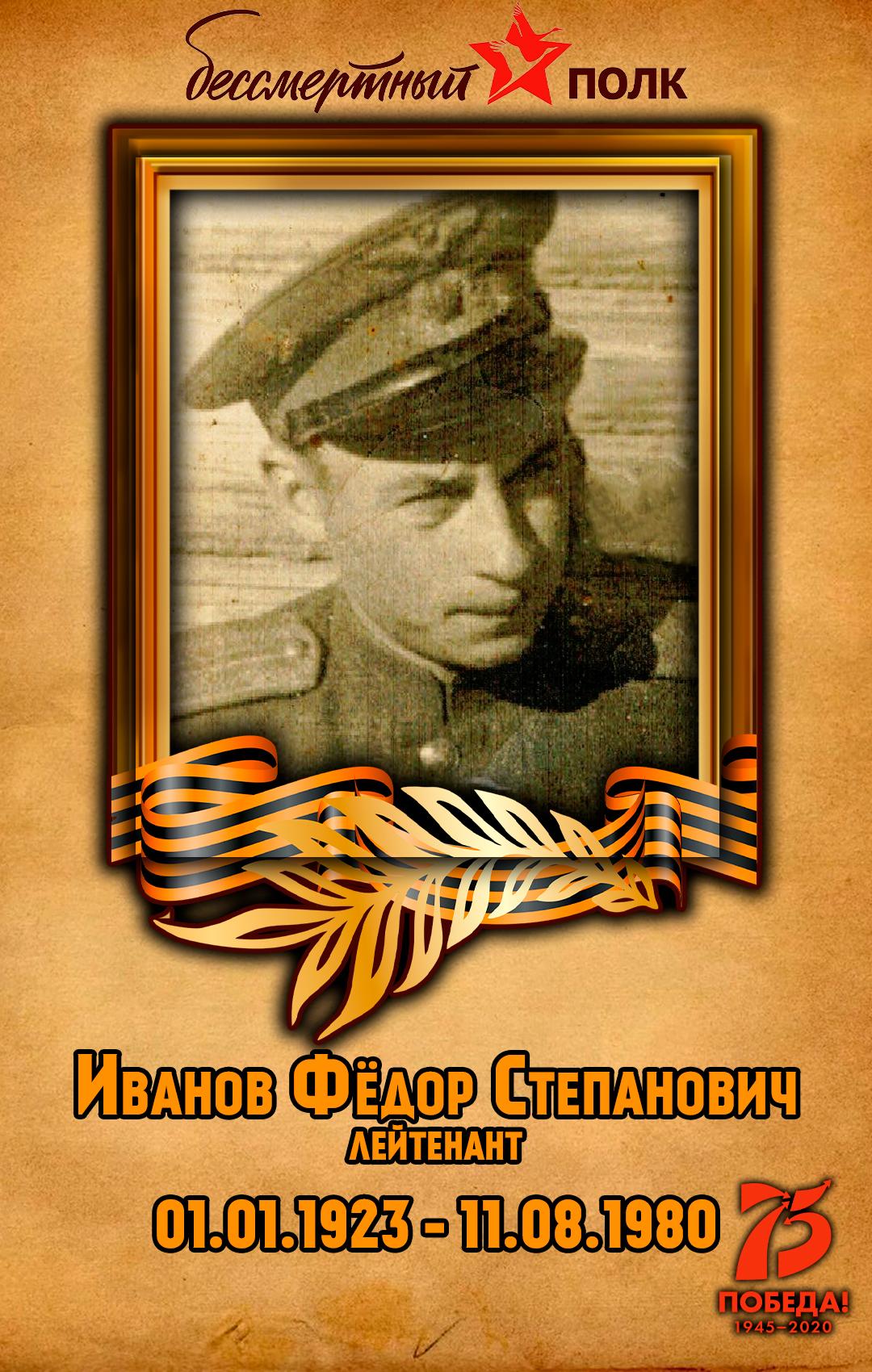 Иванов-Фёдор-Степанович