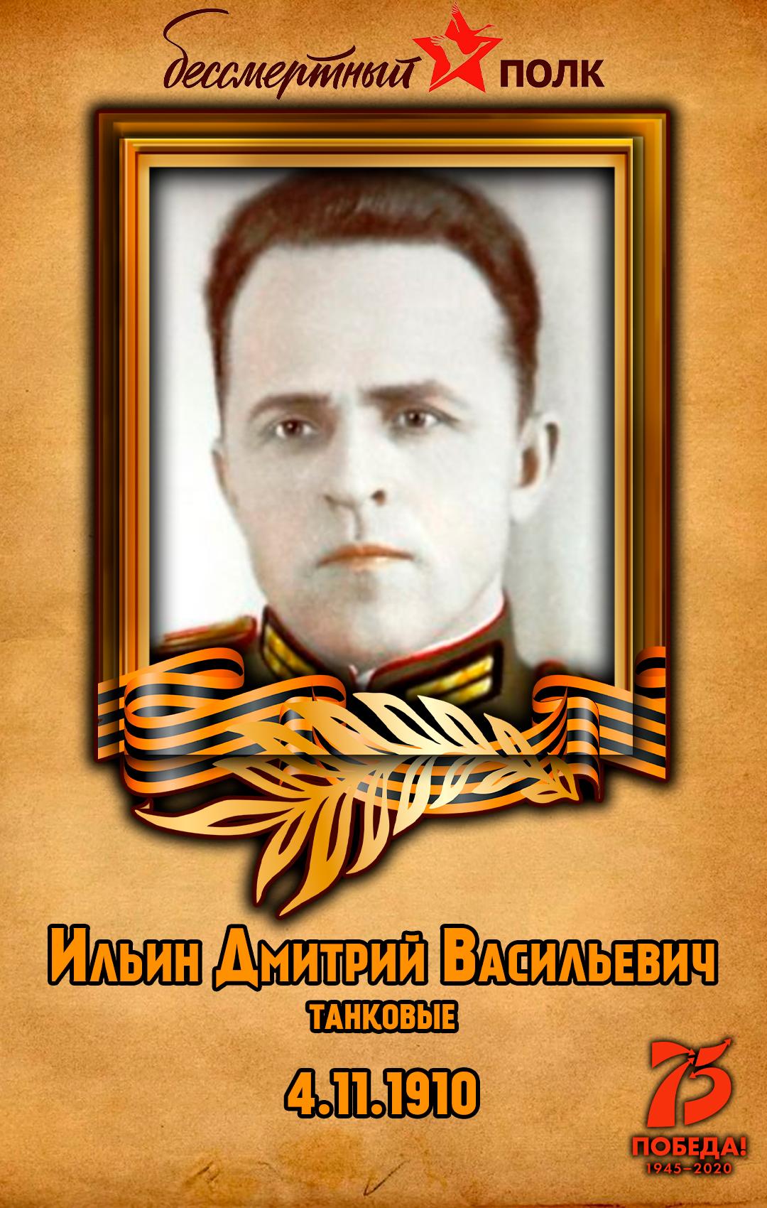 Ильин-Дмитрий-Васильевич