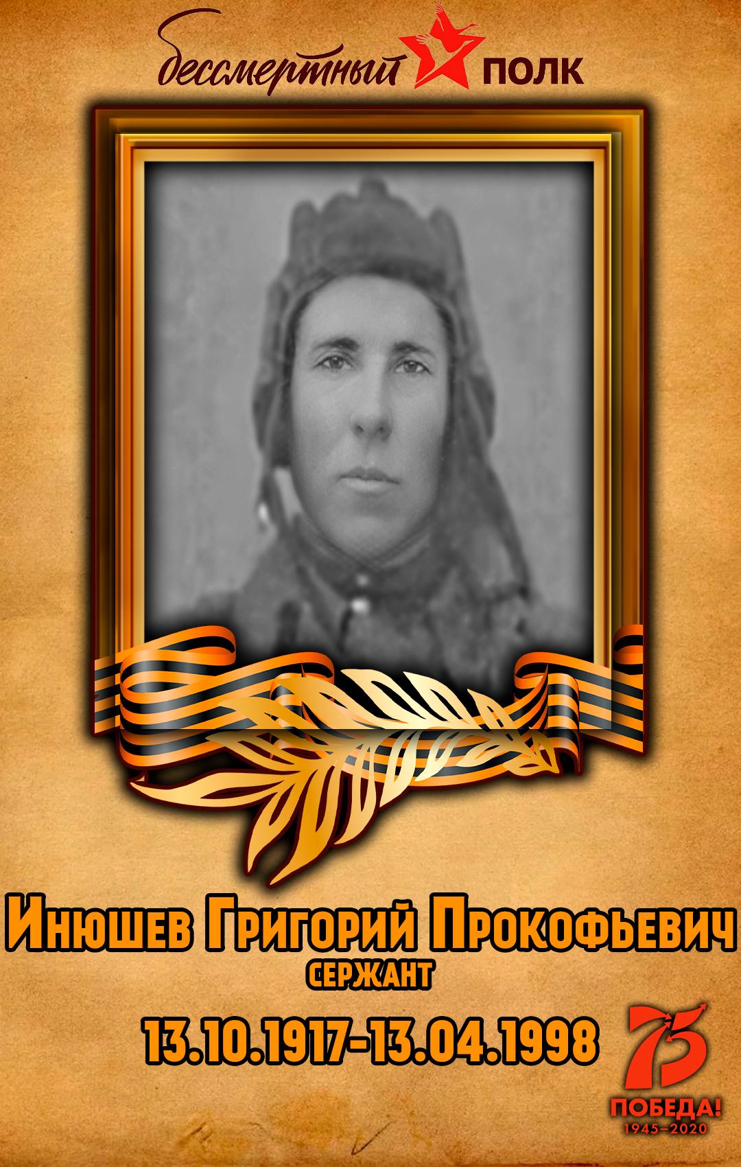 Инюшев-Григорий-Прокофьевич