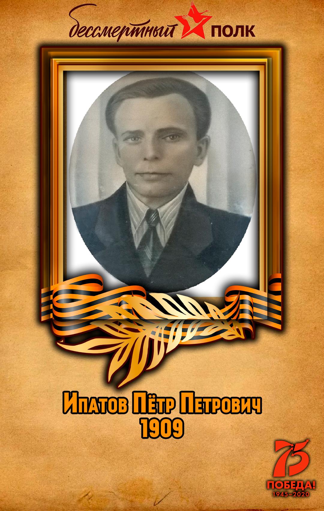 Ипатов-Пётр-Петрович