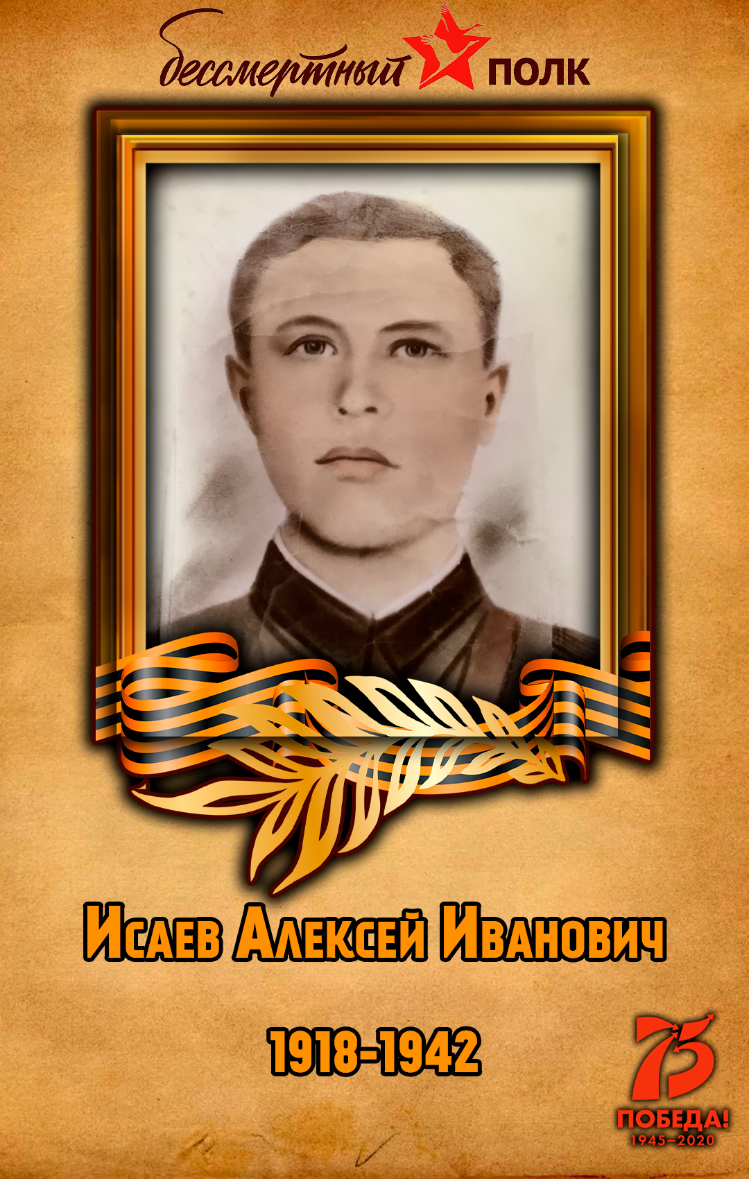 Исаев-Алексей-Иванович