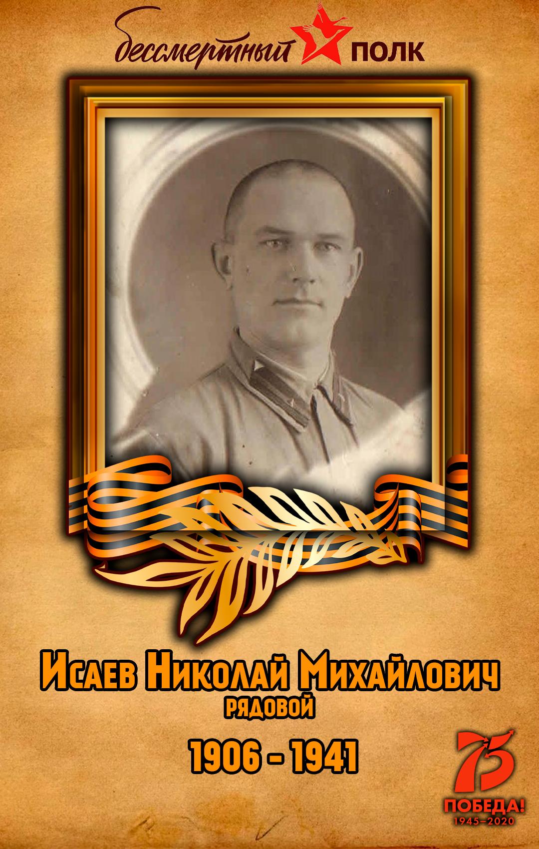 Исаев-Николай-Михайлович