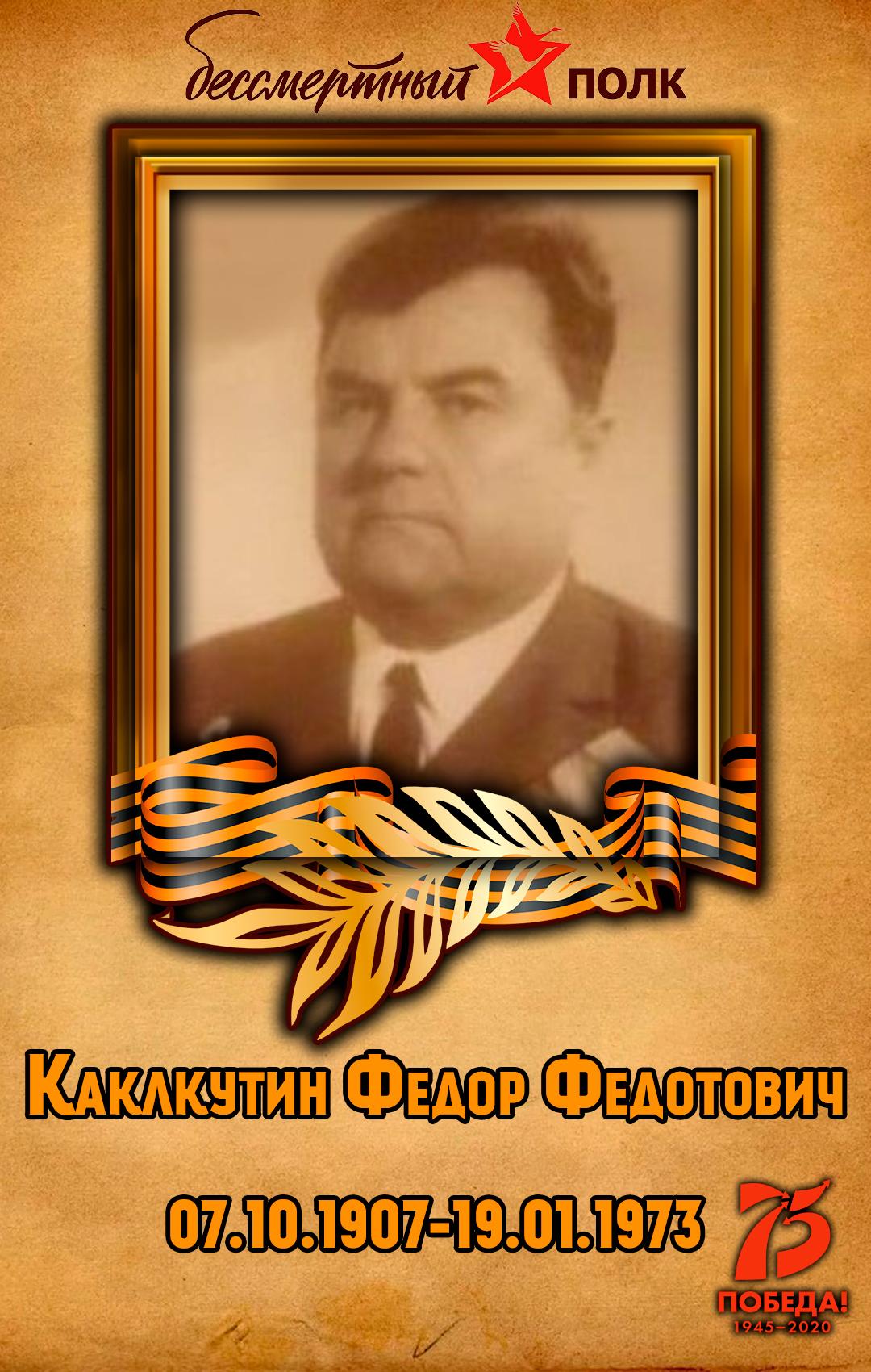 Каклкутин-Федор-Федотович