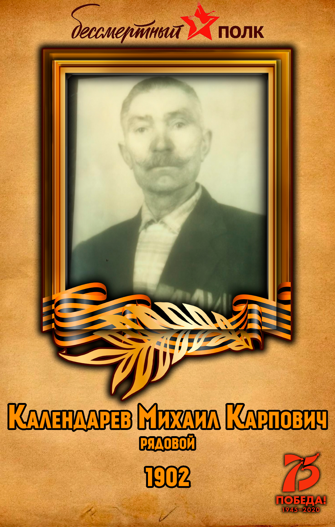 Календарев-Михаил-Карпович