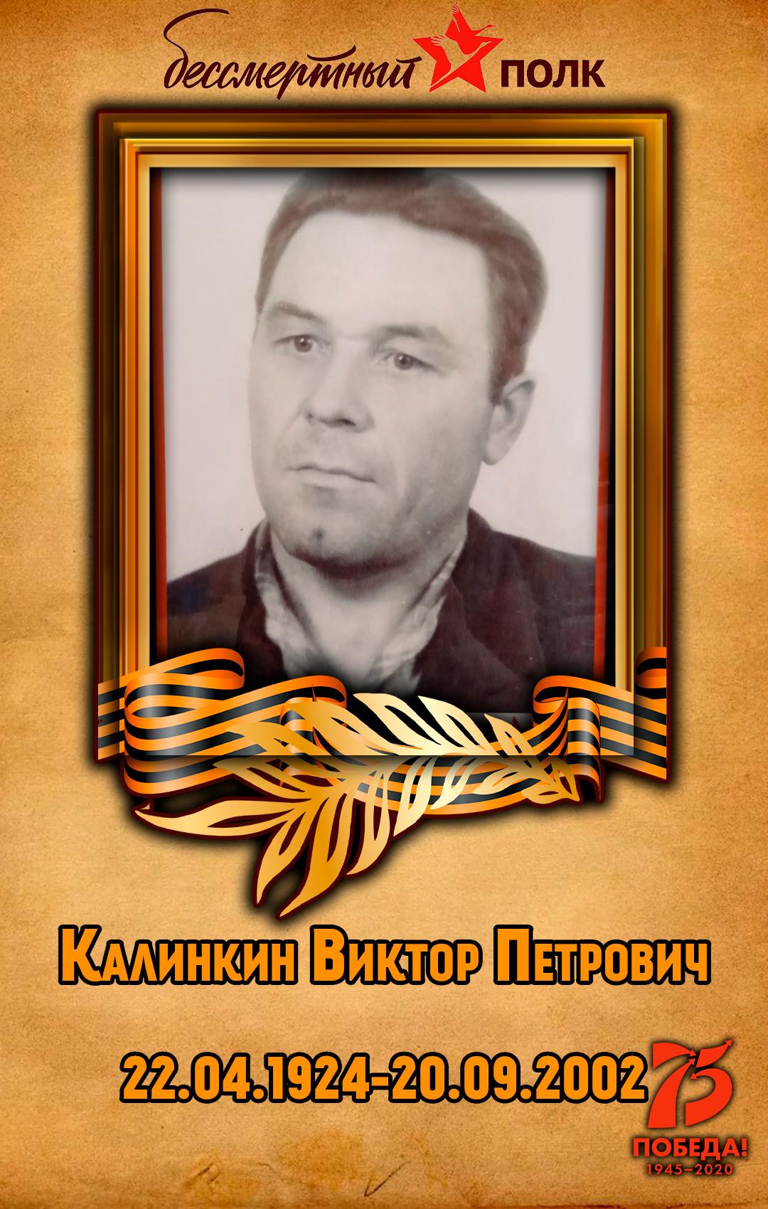 Калинкин-Виктор-Петрович