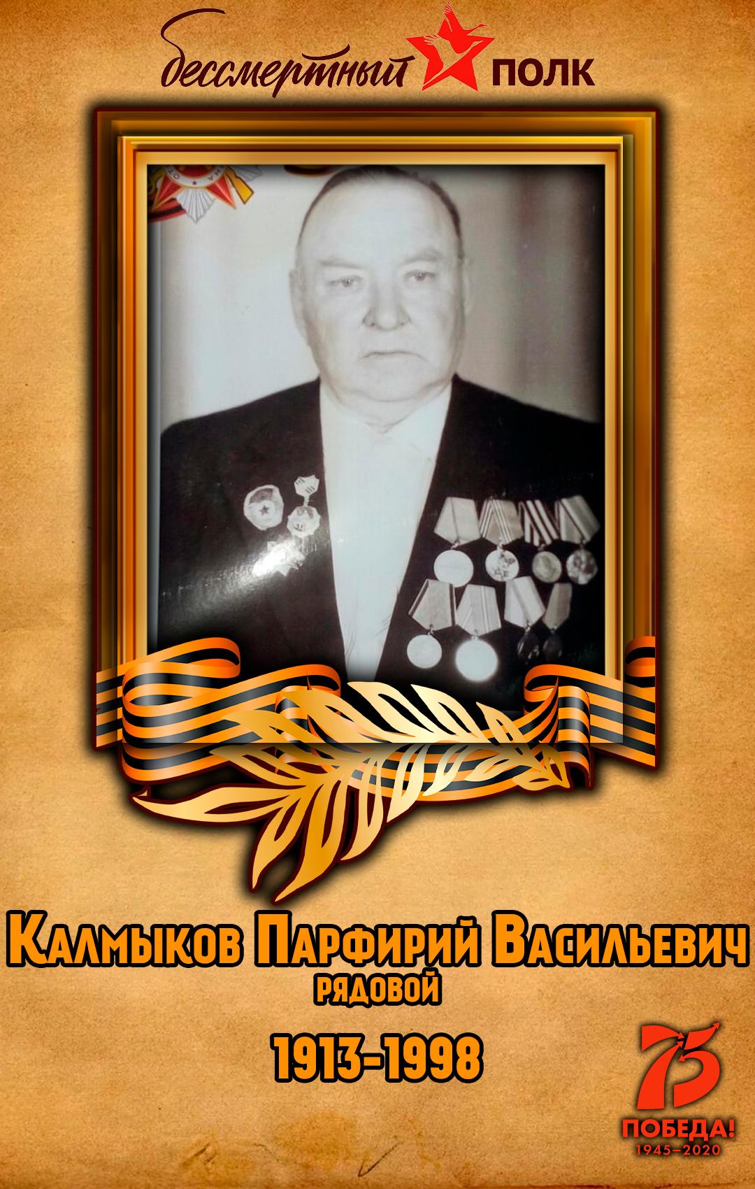 Калмыков-Парфирий-Васильевич