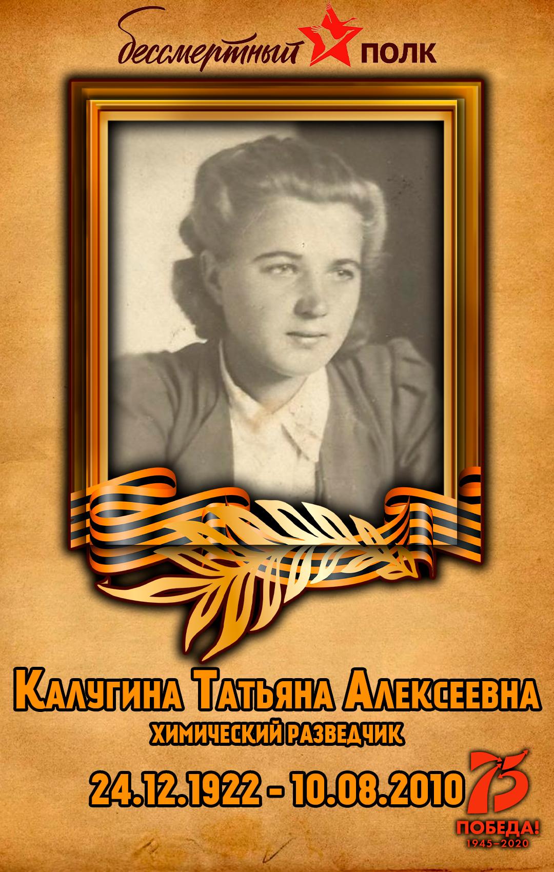 Калугина-Татьяна-Алексеевна