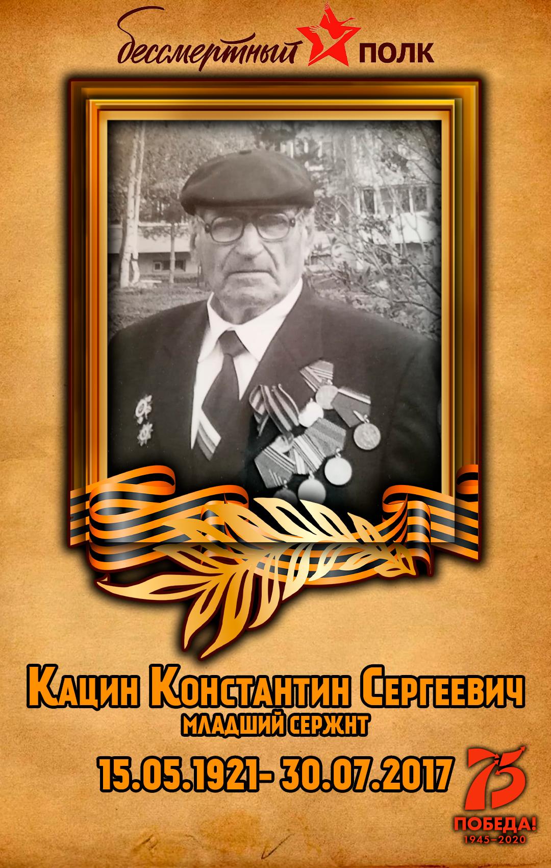 Кацин-Константин-Сергеевич