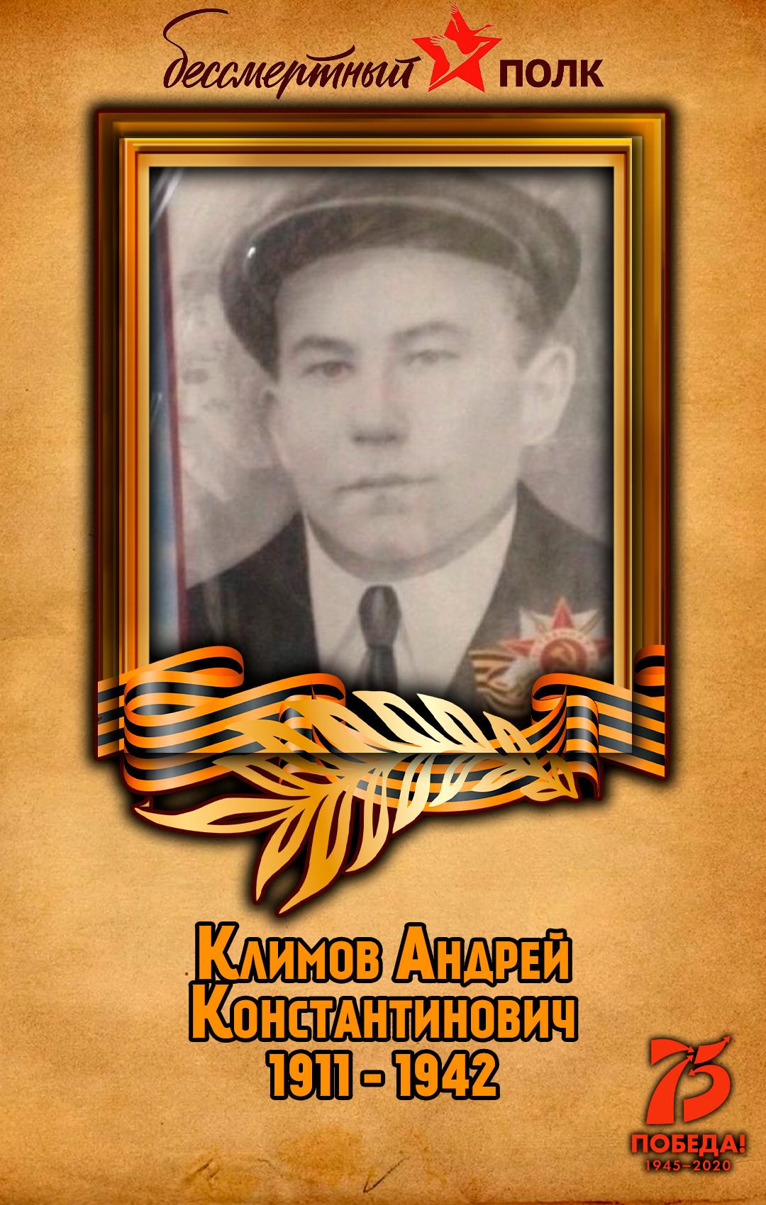 Климов-Андрей-Константинович