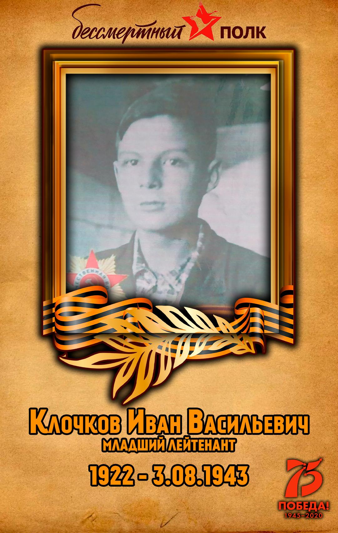 Клочков-Иван-Васильевич