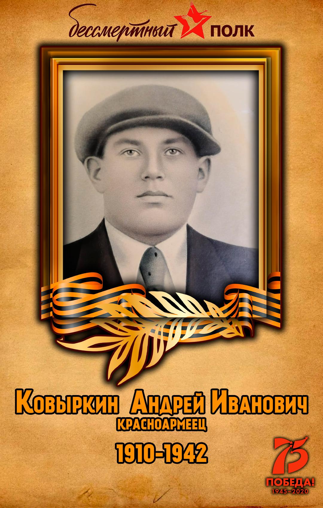 Ковыркин--Андрей-Иванович