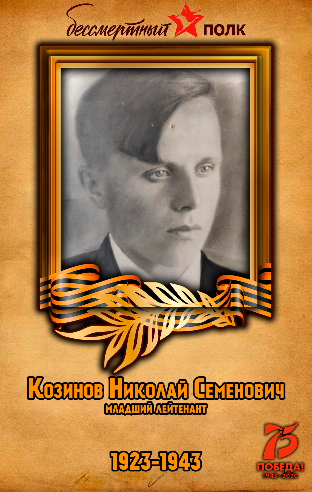 Козинов-Николай-Семенович