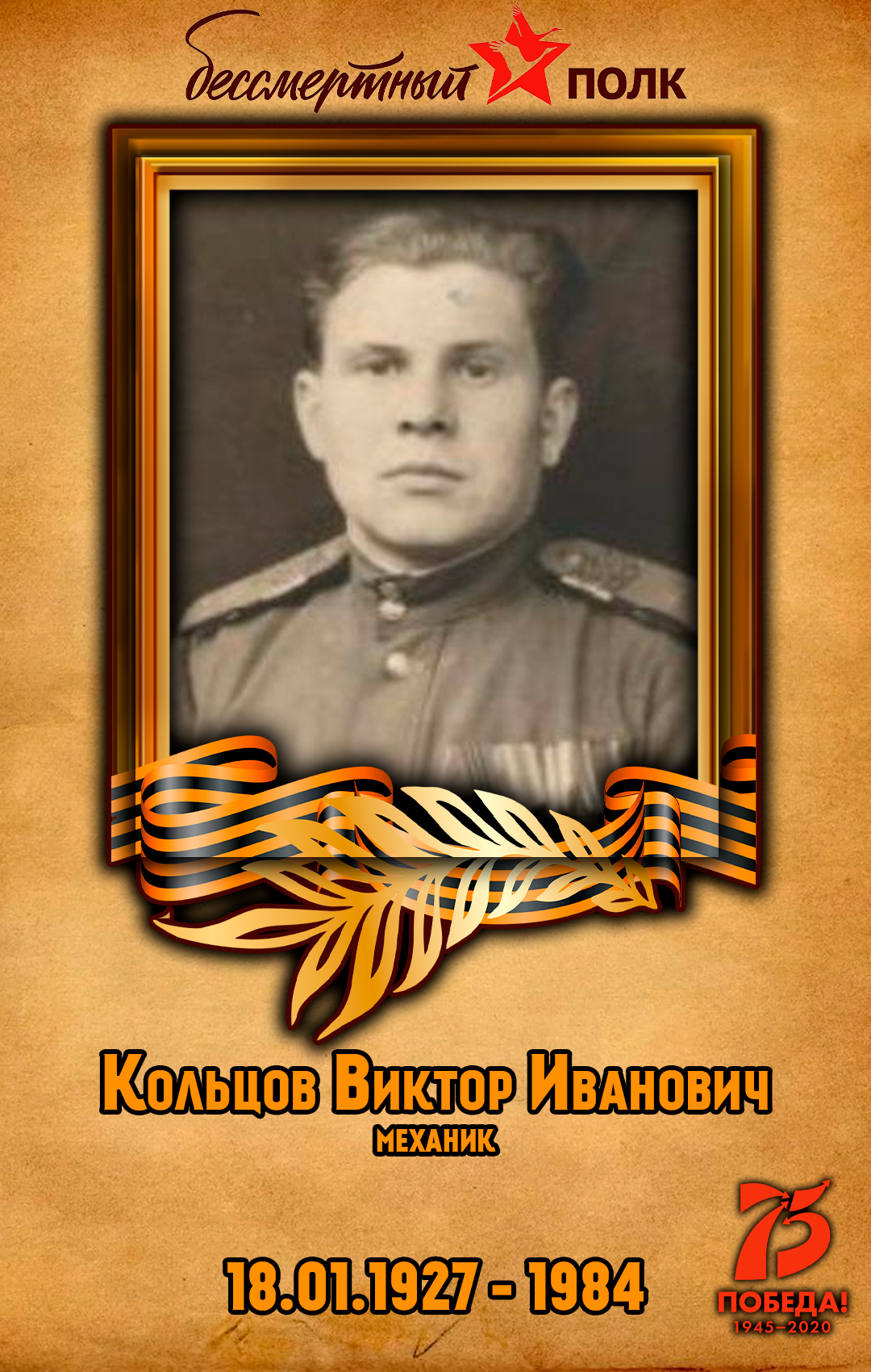 Кольцов-Виктор-Иванович