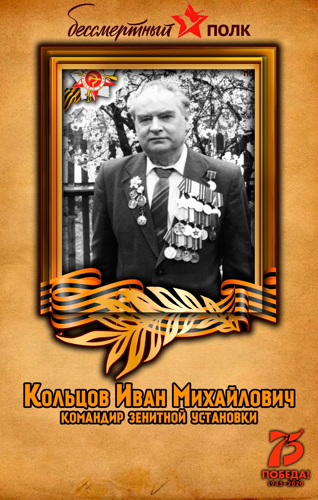 Кольцов-Иван-Михайлович